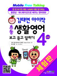 김태연 아이작 초등 생활영어 보고 듣고 말하기 Level 4(체험판)