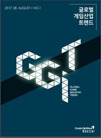 글로벌 게임산업 트렌드(2017년 8월 제1호)