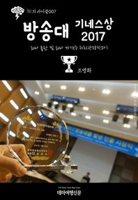 知의 바이블007 방송대 기네스상 2017 최다 출판 및 최다 자격증 취득(관광학과)