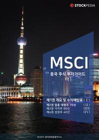 MSCI 중국 주식 투자가이드. 1 - 개요 및 수익예상표