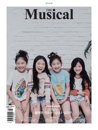 더 뮤지컬 2018년 8월호