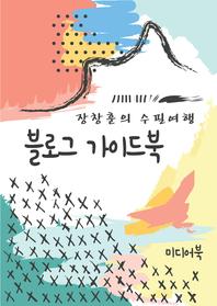 블로그 가이드북 (장창훈의 수필여행)
