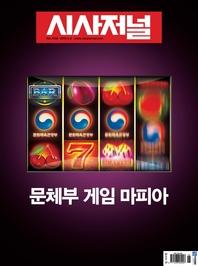 시사저널 2018년 9월 1506호 (주간지)
