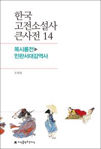 한국 고전소설사 큰사전 14 목시룡전-민판서대감역사