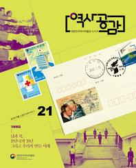 대한민국역사박물관 <역사공감> 2018 가을호. Vol. 21