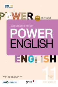 POWER ENGLISH(방송교재 2018년 11월)