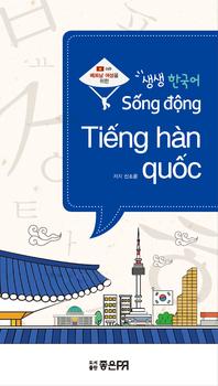 이주 베트남 여성을 위한 생생한국어(멀티 ebook)
