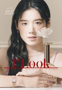 퍼스트룩(1st Look) 2018년 12월 168호 (격주간지)
