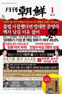 월간조선 2019년 01월호 (통권 466호)
