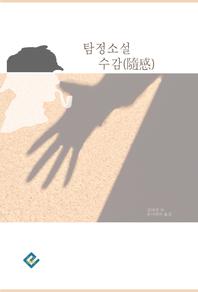 탐정소설 수감