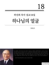 곽선희 목사 설교18집_ 하나님의 얼굴(통합권)