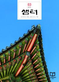 월간 샘터 2019년 03월호