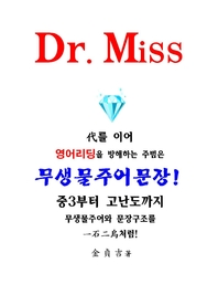 Dr. MiSS