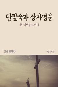 단팥죽과 장자명분 (성경 인문학)
