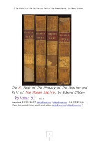 깁본의 로마제국흥망사 제5권. 5.The History of The Decline and Fall of the Roman Empire, by Edward Gibbon