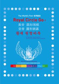 The World's First Royal Circle Go-1(세계최초 황제원형바둑-1)