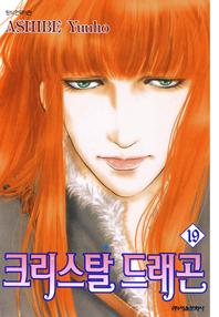 크리스탈 드래곤. 19