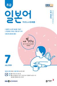 초급 일본어(EBS 방송교재 2020년 7월)
