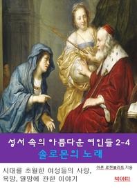 성서속의 아름다운 여인들 2-4 _솔로몬의 노래
