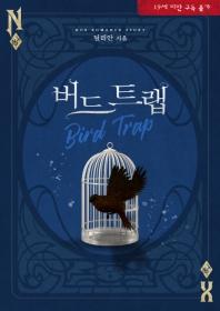 버드 트랩(Bird Trap)