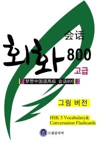 드림중국어 고급 회화 800 (그림 버전)(HSK 5 Vocabulary& Conversation Flashcards)
