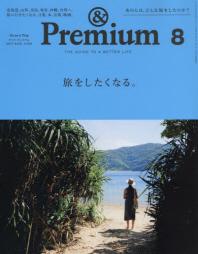 안도프리미엄 &PREMIUM 2017.08