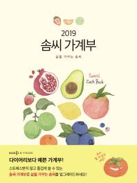 솜씨 가계부(2019)