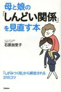 [해외]母と娘の「しんどい關係」を見直す本