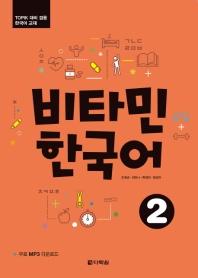비타민 한국어. 2(CD1장포함)