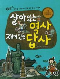 살아있는 역사 재미있는 답사. 2: 고려시대부터 조선시대까지