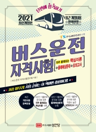 버스운전 자격시험(2021)(개정판)