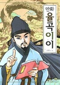 율곡이이 (만화)