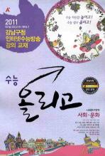 사회문화(2011)(8절)