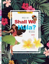 Shall We Hula?(셀위 훌라)(제임스정의)