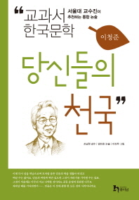 당신들의 천국(교과서 한국문학 이청준 1)