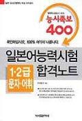 일본어능력시험 합격노트(능시족보 400)
