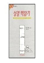 30일 성경 맥잡기