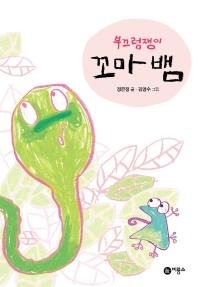 부끄럼쟁이 꼬마 뱀(난 책읽기가 좋아 2단계 26)(양장본 HardCover)