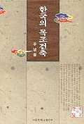 한국의 목조건축