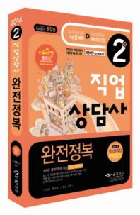 직업상담사 2급 완전정복(종합본)(2014)(개정판)