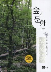 숲과 문화(개정판 2판)