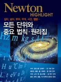 모든 단위와 중요법칙 원리집(Newton Highlight 83)