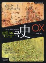 민주국사 OX(2010)