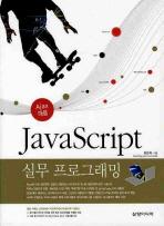 JavaScript 실무 프로그래밍