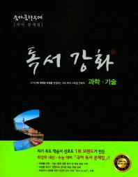 고등 국어 독서강화(과학기술)(2017)(숨마쿰라우데)