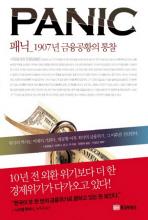 패닉: 1907년 금융공황의 통찰