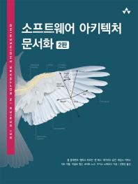 소프트웨어 아키텍처 문서화(2판)(에이콘 소프트웨어 아키텍처 시리즈)