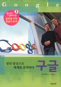 구글(글로벌 리더 성공 스토리 2)