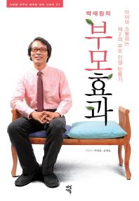 부모효과(박재원의)(미래를 바꾸는 행복한 교육 시리즈 3)