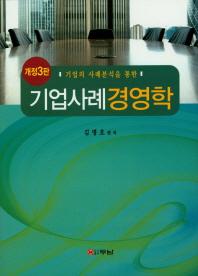 기업사례 경영학 (개정3판)